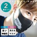 おしゃれ マスク メンズ 洗える 2枚セット 小さめ おしゃれマスク ファッションマスク ウイルス対策 軽量 立体形状 ストリートファッシ..