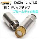 プルームテック対応ドリップチップ KeCig drip 1.0 510規格 タバコカプセルがフィット eGo AIO Picoに対応 kamry リキッド 電子タバコ