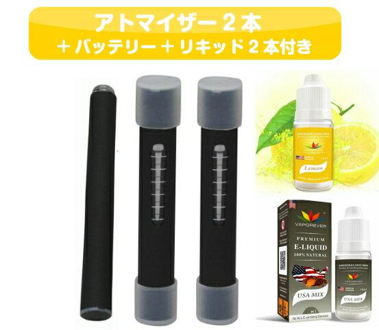 プルームテックで電子タバコ体験 S-4 ploomtech 互換バッテリー アトマイザー2本 フルセット リキッド マウスピースおまけ 禁煙 お試し 【メール便送料無料】