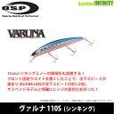 OSP アシュラ VARUNA ヴァルナ 110S (シンキ...