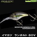 【ご予約商品】●イマカツ ランボルト 80V 【...
