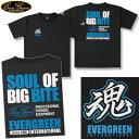 ●エバーグリーン EGドライTシャツ(半袖) 魂Bタイプ(ブラック) 【メール便配送可】