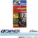 ●オーナー カルティバ JD-25 ジガーライト段差 ホールド (1/0-2/0) 【メール便配送可】