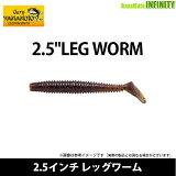 ゲーリーヤマモト 2.5インチ レッグワーム(1) 【メール便配送可】