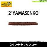 ゲーリーヤマモト 2インチ ヤマセンコー(10本入り) 【メール便配送可】