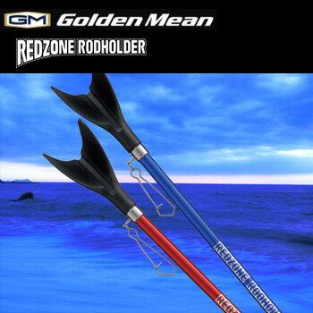 ●ゴールデンミーン レッドゾーン ロッドホルダー ジョイントモデル
