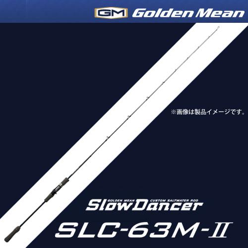 ゴールデンミーン スローダンサー 2SLC-63M-II