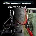 ●ゴールデンミーン GMマルチランディングホルダー 【メール便配送可】 【まとめ送料割】