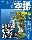 ●【本】空撮 紀伊半島釣り場ガイド 白浜、すさみ、串本 【メール便配送可】 【まとめ送料割】