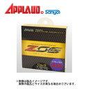 ●サンヨーナイロン アプロード ZO6 100m (2lb-10lb) 【メール便配送可】