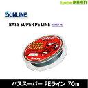●サンライン BASS SUPER PE LINE 70M (24-35lb)