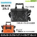 ●シマノ ロッドレスト タックルバッグ (ハードタイプ) B...