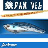 【在庫限定20%OFF】ジャクソン 鉄PAN Vib テッパンバイブ(26g) 【メール便配送可】【pd2012】【slure】【swm】
