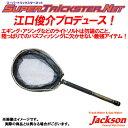●ジャクソン スーパートリックスターネット STN-280GD ゴールド 【送料無料】