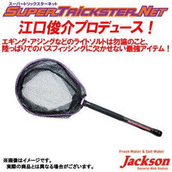 【ご予約商品】●ジャクソンスーパートリックスターネットSTN-280PUパープル【送料無料】※2月下旬発売予定