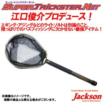 【ご予約商品】●ジャクソンスーパートリックスターネットSTN-380GDゴールド【送料無料】※2月下旬発売予定
