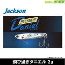 ●ジャクソン 飛び過ぎダニエル 3g 【メール便配送可】 【...