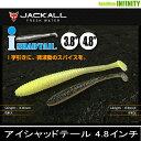 ●ジャッカル JACKALL アイシャッドテール (4.8インチ) 【メール便配送可】 【まとめ送料割】