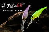 ●ジャッカル 想流 ソウルシャッド 68SP 【メール便配送可】