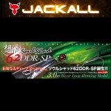 ジャッカル 想流 ソウルシャッド 62DDR SP 【メール便配送可】