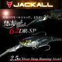 ●ジャッカル 想流 ソウルシャッド 62DR SP(1) 【メール便配送可】 【まとめ送料割】