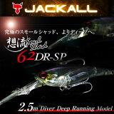 【在庫限定20%OFF】ジャッカル 想流 ソウルシャッド 62DR SP 【メール便配送可】