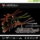 ●ジャッカル シザーコーム 2.5インチ (1) 【メール便...