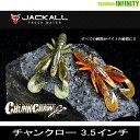 ●ジャッカル チャンクロー 3.5インチ 【メール便配送可】 【まとめ送料割】