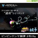 ●ジャッカル ビンビンテンヤ鯛夢 8号28g 【メール便配送可】