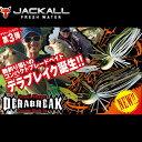 ●ジャッカル デラブレイク 3/16oz (ブレードベイト) 【メール便配送可】 【まとめ送料割】