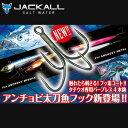 ●ジャッカル アンチョビ太刀魚フック 8本入 Mサイズ 【メール便配送可】