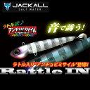 ●ジャッカル ラトル式 アンチョビミサイル 90g 【メール便配送可】
