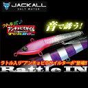 ●ジャッカル ラトル式 アンチョビミサイル ターボ 150g 【メール便配送可】