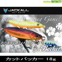 ●ジャッカル カットバッカー 18g