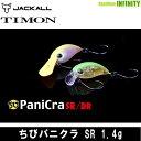 ●ティモン ちびパニクラ SR (2) 【メール便配送可】 【まとめ送料割】