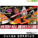 ●ジャッカル ちびチヌヘッド 3.5g 【メール便配送可】 【まとめ送料割】