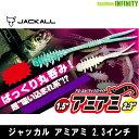 ●ジャッカル アミアミ 2.3インチ 【メール便配送可】