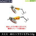 ●スミス AR-S エーアール スピナー トラウトモデル 3.5g 【メール便配送可】 【まとめ送料割】