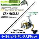 ●メジャークラフト クロステージ CRX-962LSJ+ダイ...
