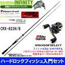 【ハードロックフィッシュ入門セット】●メジャークラフト クロステージ CRX-822H/B (ベイト...