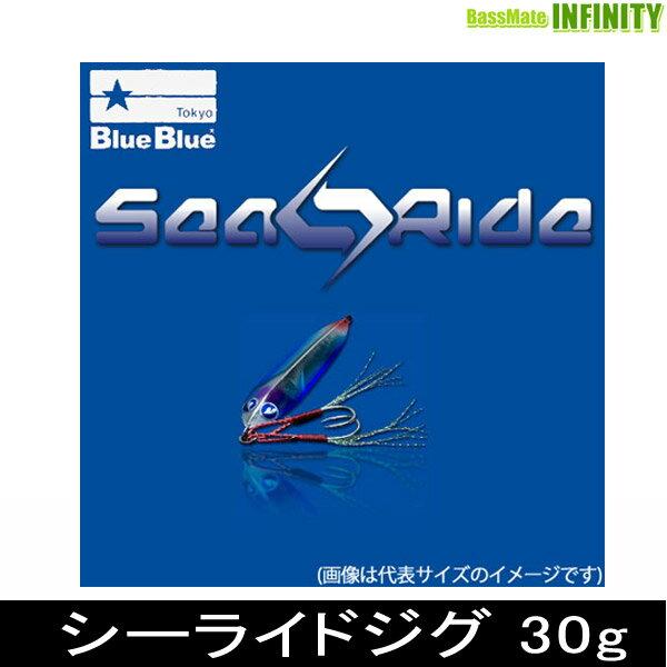 ●BlueBlueブルーブルーシーライドジグ30g【メール便配送可】【まとめ送料割】