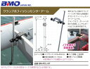 ●BMOジャパン クランプ式フィッシュセンサーアーム BM-PCL-ST 【まとめ送料割】
