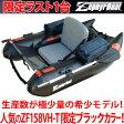 【限定ラスト1台】ゼファーボート ZF158VH-T フローター 2016年モデル 限定ブラックカラー 【送料無料】
