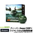 ●Deeper ディーパー CHIRP+ チャーププラス ワイヤレススマート魚群探知機 【まとめ送料割】