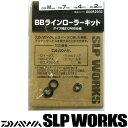 ●ダイワ SLPワークス BBラインローラーキット M (CRBB) 【メール便配送可】