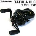 ●ダイワ タトゥーラ HLC 7.3R-TW (右ハンドル) 【ts02】