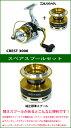 ●ダイワ 16 クレスト 3000 スペアスプール付きセット (部品コード128A27)