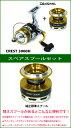 ●ダイワ 16 クレスト 3000H スペアスプール付きセット (部品コード128A28)