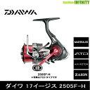 ●ダイワ 17イージス 2505F-H 【まとめ送料割】...