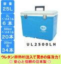 ●秀和 高密度ウレタン クーラーボックス UL2500LH